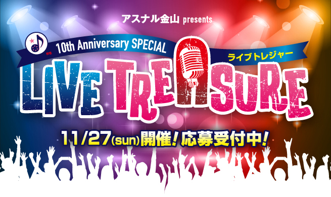 10th Anniversary SPECIAL LIVE TREASURE