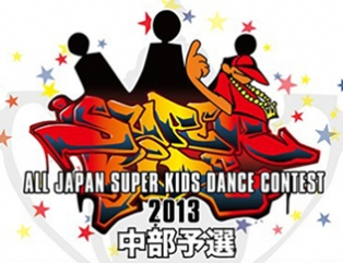 ALL JAPAN SUPER KIDS DANCE CONTEST 2013 中部予選