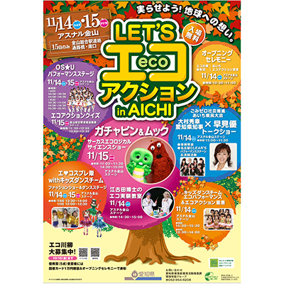 Let's エコアクション in AICHI