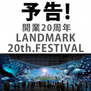 `LANDMARK 20th. FESTIVAL`hbN[hK[f{w180x^vWFNV}bsOxJIHG^eBg][wxI[vI