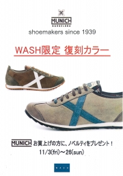 『WASH』 MUNICH COLLECTION