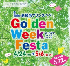 Golden Week Festa�@ �\�S�[���f���E�B�[�N�t�F�X�^�\